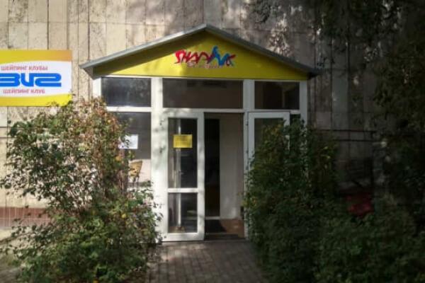Фитнес клуб СВИГ, ул.Кабанбай батыра, 139